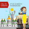 Call to Ukraine